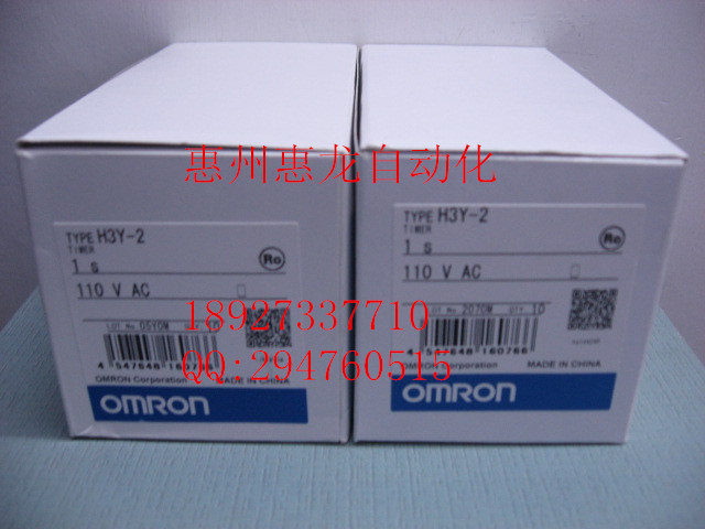 [ZOB] New original OMRON Omron time relay H3Y-2 1S AC110V --3PCS/LOT [zob] new original omron omron solid state relay g3na 290b utu 2 dc5 24