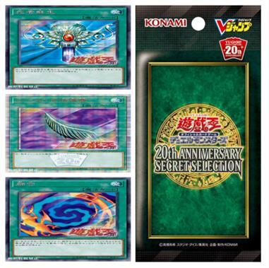 Yu Gi Oh Original The Name Of The Killer VP19 Application Package Red Broken Feather Sweep + Dead Su Sheng + Fusion
