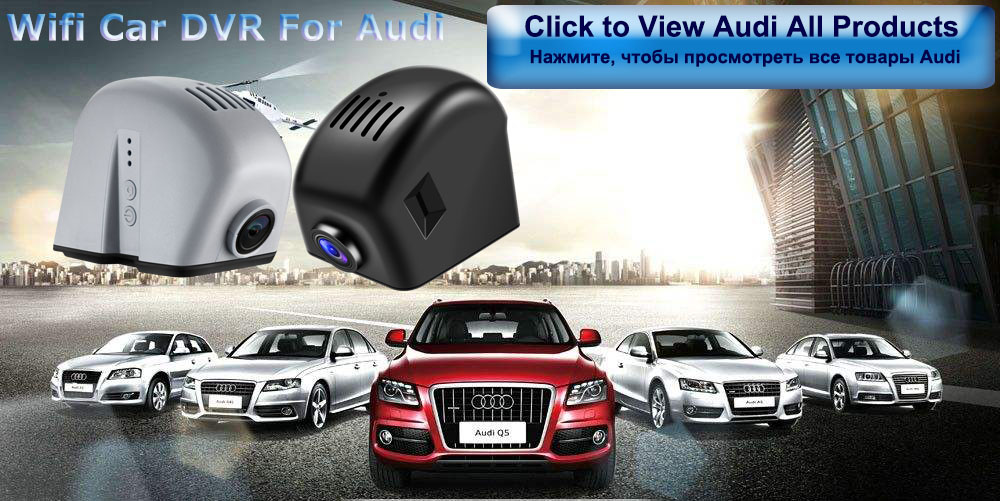 Car DVR for Audi