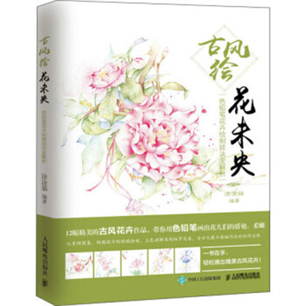 Color Pencil Drawing Techniques Book For Beginners Flower Line Drawing Chinese Ancient Style Painting Art Textbook