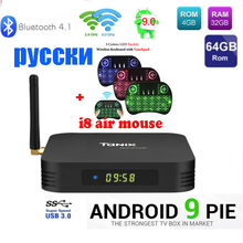 Tanix TX6 ТВ Box Allwinner H6 4 Гб DDR3 32/64 EMMC 2,4 5 ГГц WI-FI BT4.1 Поддержка 4 K H.265 Bluetooth 4,0 WI-FI Android 9,0 ТВ коробка