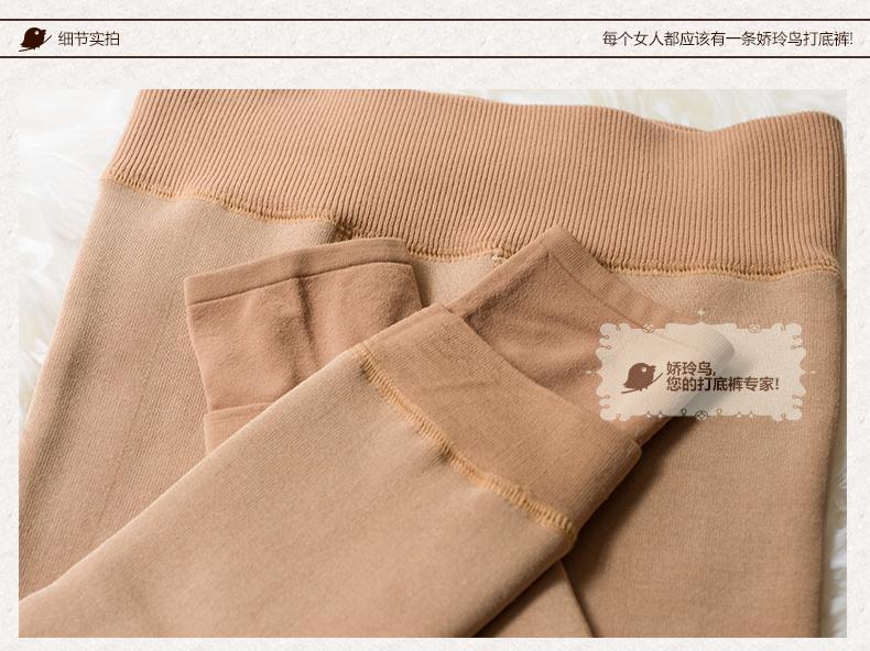 Bohocotol elastic plus velvet women's autumn and winter high waist skin color incarcerators legging trousers thickening step one 49