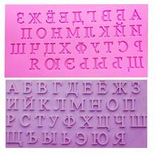M0225 буква русского алфавита diy помадка торт Силиконовая форма