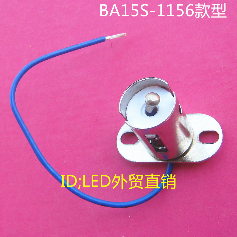 BA15S 1156 lighting bulb for car seat 2409 transposon machine tool holder LED 2405 bulb seat