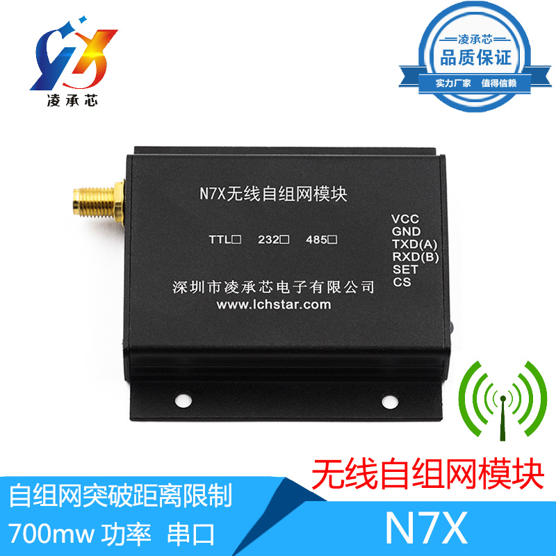 N7X High-power Automatic Routing Transmission Remote 433Mhz Wireless Self-networking Module Serial Port Transmission Module fc228 ch rs232 230mhz 25w narrowband wireless serial port transmission module 25km genuine