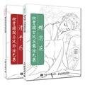 2 книги/набор Die Lian Hua + Qing Ping Yue в китайском древнем стиле линейная книга для рисования для взрослых антистрессовая раскраска