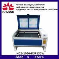 Free shipping HCZ RFE 130W CO2 laser cnc DPS 1060 laser engraver cutter machine marking machine mini laser engraving CNC DIY