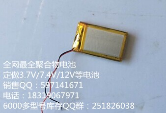 Wholesale <font><b>402525</b></font> 200MAH 3.7V lithium polymer battery Bluetooth headset small speaker small toys Iron General image