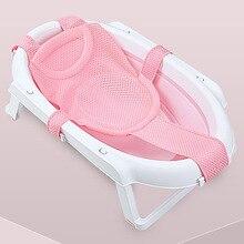 Baby Adjustable Infant Cross Shaped Slippery Bath Net Antis Kid