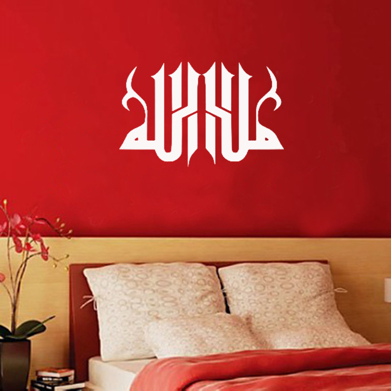 DY212 New Islamic Muslim Bismillah Kalima Calligraphy Wall Art Religious  Wall Decals Vinyl Stickers Home Decor