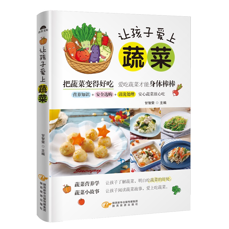 Let Children Love Vegetable Books Children's Diet Nutrition Recipe Book Delicious Vegetable Cooking Book image