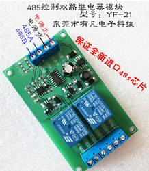 Двойной RS485 последовательный Порты и разъёмы реле Модуль компьютерным управлением переключения двигателя вперед и назад контроллер
