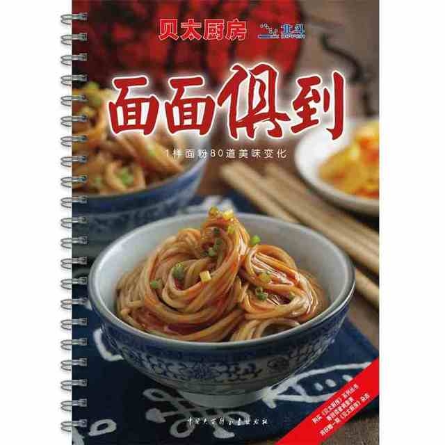 Chinese food dishes book chinese pastachinese cooking book for chinese food dishes book chinese pastachinese cooking book for cooking food recipes forumfinder Gallery
