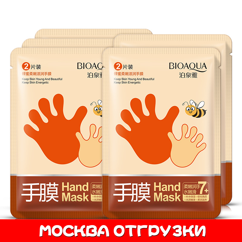 5 Pair Honey Hand Mask Moisturizing Gloves Anti Wrinkle Smoothing Essence Whitening Moisturizing Mask Hand Skin Care