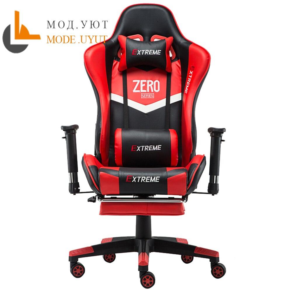 WCG gaming chaise d'ordinateur ergonomique fauteuil anchor home café jeu concurrentiel sièges livraison gratuite