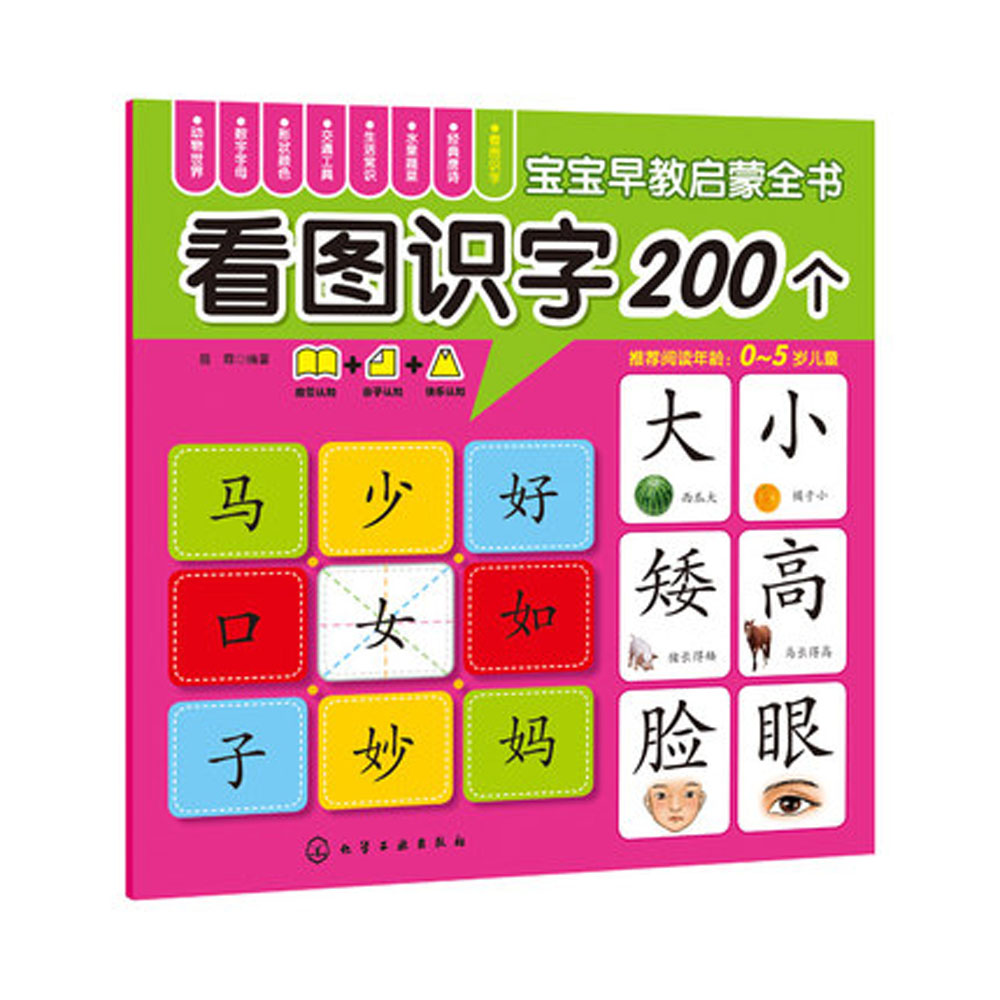 Chinese 300 Characters Book With Pin Yin And Colorful Pictures / Baby Children Early Enlightenment Book