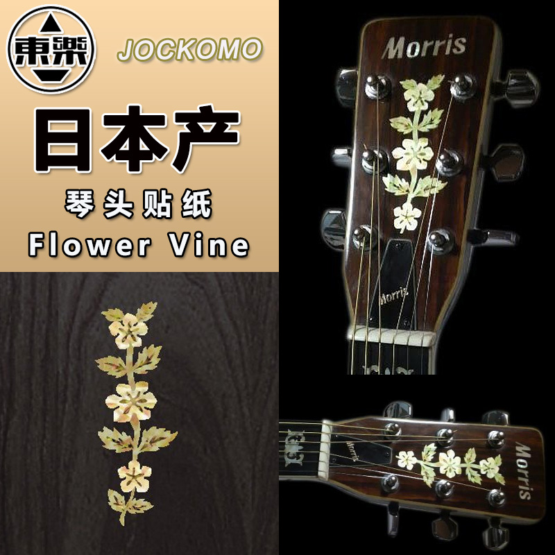 Inlay Sticker  Headstock Decal Stickers for Guitar - Flower Vine inlay sticker decal guitar headstock diamond hatch gold white