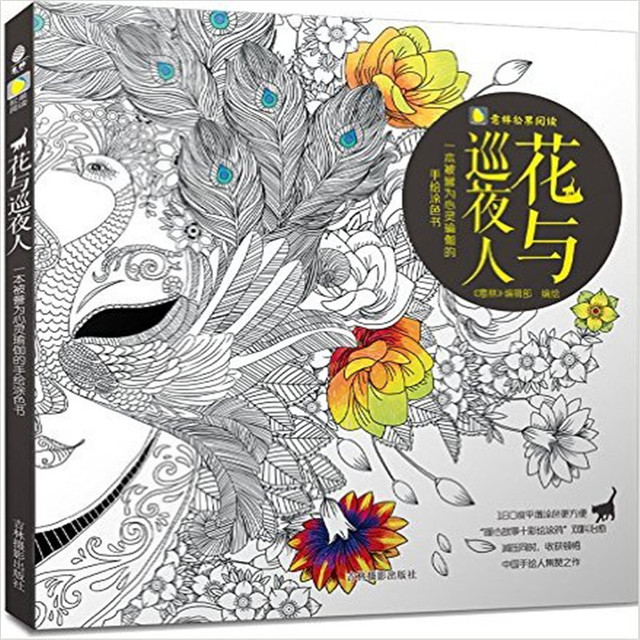 Coloring Books for Adults Flower and Watchman: anti stress heart ...