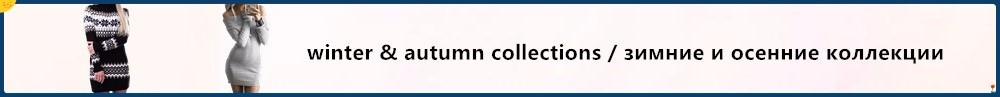 autumn & winter collections