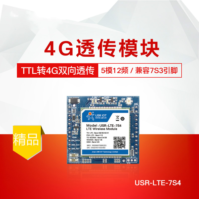цена 4G Internet of Things Module Transparent Transmission Compatible GPRS/3G Wireless Communication Netcom DTU Module