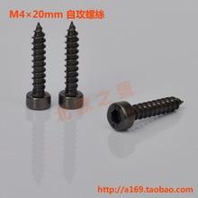 M4 20 black inside hexagonal professional audio screw speaker special screws horn screw,speaker screw/Free Shipping