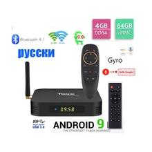 tv box android 9.0 tanix TX6 4GB 64GB supports gigabit lan port  2.4G 5G Wifi Bluetooth 4.1 Allwinner H6 Quad Core vs tx3 mini