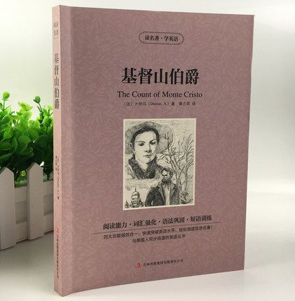 The Count of Monte Cristo The world famous bilingual Chinese and English fiction novel book gone with the wind bilingual chinese and english world famous novel learn chinese best book