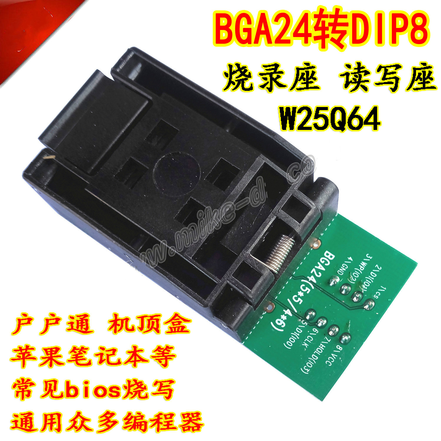 BGA24 Test Seat to DIP8 Burner, 9 Household Top Box Brush Machine Programmer W25Q64 BurnBGA24 Test Seat to DIP8 Burner, 9 Household Top Box Brush Machine Programmer W25Q64 Burn