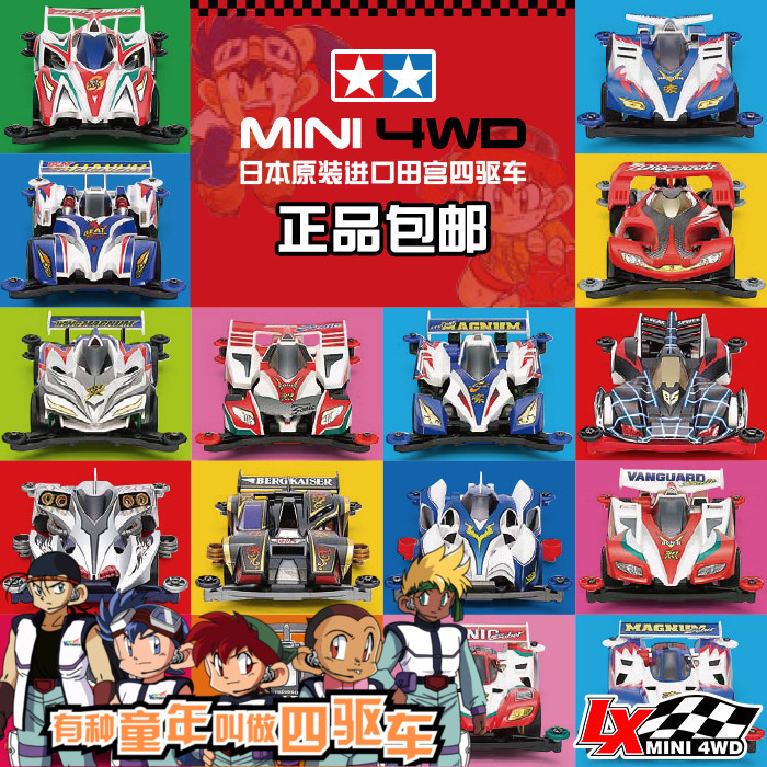 Tamiya Double Star Mini 4wd Brother Whirlwind Storm Giant Spider King Car Shell MINI Car Model Toy new mini 4in1 patterns sunflower whirlwind r