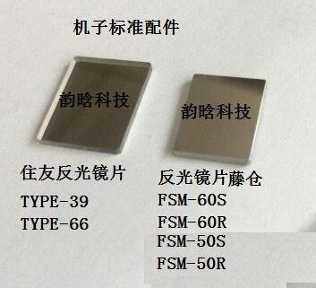 Волоконно-fusion Splicer Sumitomo 39/66 ветер покрытия, Fujikura 50 S/60 S/18 s/60R/17 S сварочный аппарат отражающей линзы