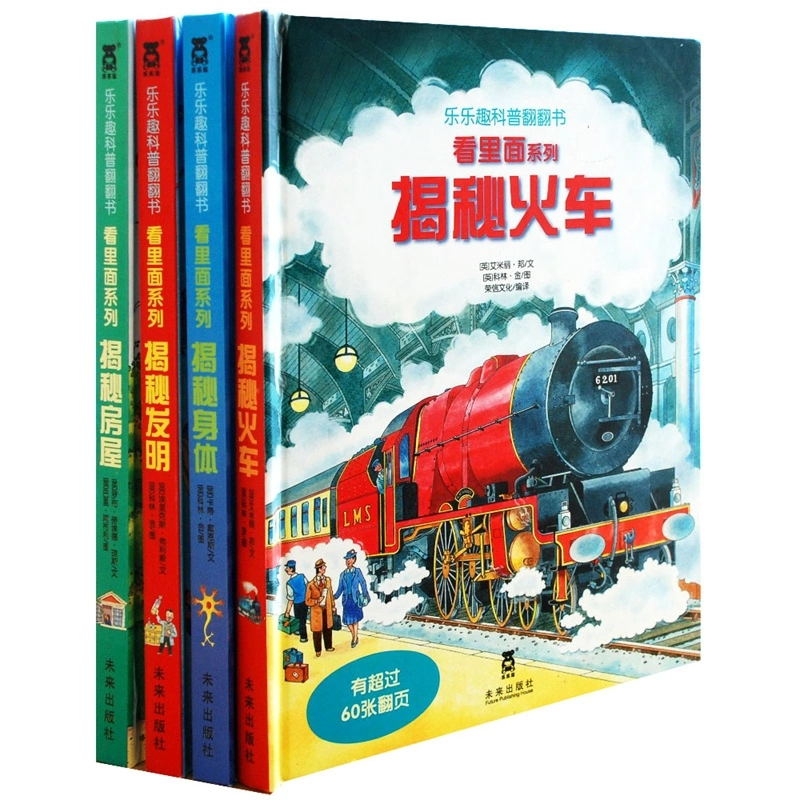 4 books/set Usborne Chinese Version picture puzzle book  science popular science book series Chinese train body invented boats puzzle books