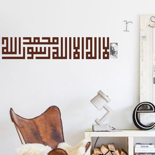Art Home Decor Islamic Wall stickers Shahada Kalima La ilaha Kufic Calligraphy Muslim vinyl Wall Decals Living room Words Murals 2