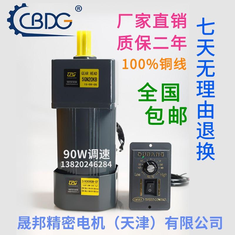 90W 220V AC gear speed motor / geared motor 5IK90RGN-CF motor цена