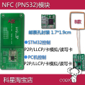 Free shipping    NFC module development board P2P PN532 RFID STM32 reader communication