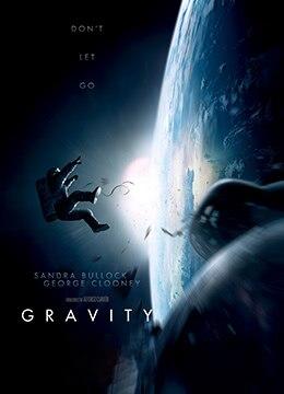 《地心引力》2013年美国,英国科幻,惊悚,灾难电影在线观看