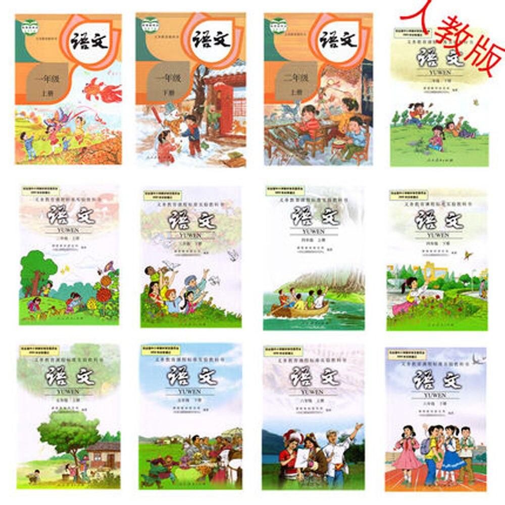 12 stücke klasse 1 12 buch Sprachen der grundschule für Chinesische lernenden und lernen Mandarin volumen 1 volumen 12-in Bücher aus Büro- und Schulmaterial bei  Gruppe 1