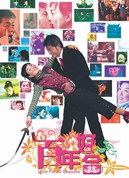 《百年好合》2003年中国大陆,香港喜剧,动作,爱情电影在线观看