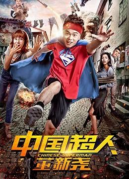 《中国超人董新尧》2017年中国大陆剧情,喜剧电影在线观看