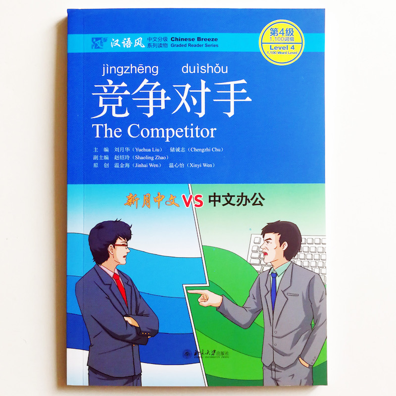 The Competitor Chinese Reading Books Chinese Breeze Graded Reader Series Level 4 : 1,100 Word Level