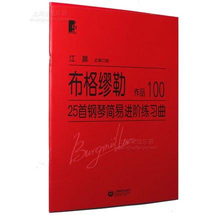 Mueller advanced 25 simple Bouguer piano etudes op. 100: advanced piano teaching materials book