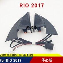 Для kia RIO K2 треугольная головка твитер колонки автомобильный твитер звуковая Труба Колонки твитер с проводом