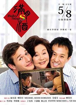 《满月酒》2015年台湾,美国剧情,喜剧,同性电影在线观看