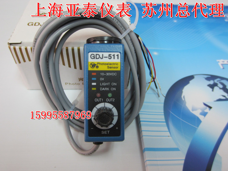 GDJ-411 red  color photoelectric sensor switch Making electromechanical 100% new and original fotek photoelectric switch a3g 4mx mr 1 free power photo sensor