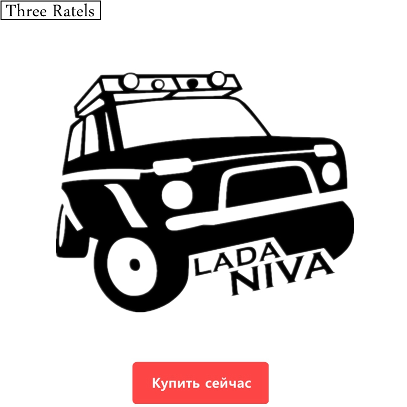 Three Ratels TZ-507 12.1*15cm 15*18.5cm 1-4 Pieces  LADA NIVA Car Sticker And Decals Funny Stickers