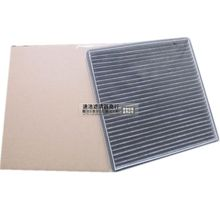 forThe old section of the Chery A3 / A5 tiger air filter air filter air conditioning maintenance Sanlv genuine