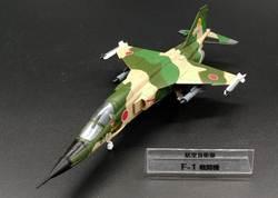 1: 100 Японии силы самообороны F-1 сверхзвуковой Истребитель модель Коллекция Модель