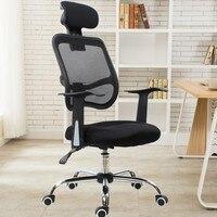 Компьютерный стул, бытовой офисный стул, эргономичный поворотный стул