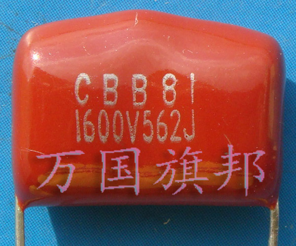 Free Delivery. CBB81 are metallized polypropylene film capacitor is 1600 v 562 0.0056 uF
