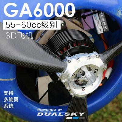 Moteur sans balai Dualsky 2nd génération GA6000 à aile fixe multi-rotor modèle 55cc-60cc essence haute puissance