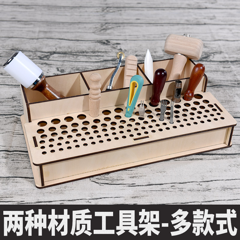 DIY Leather Tool Rack Leather Table Storage Rack Box Frame Straddle Tool Punch Printing Tool Storage Leather Tools Holder